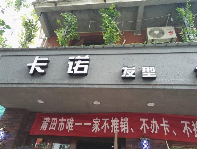 卡诺造型(胜利北路店)