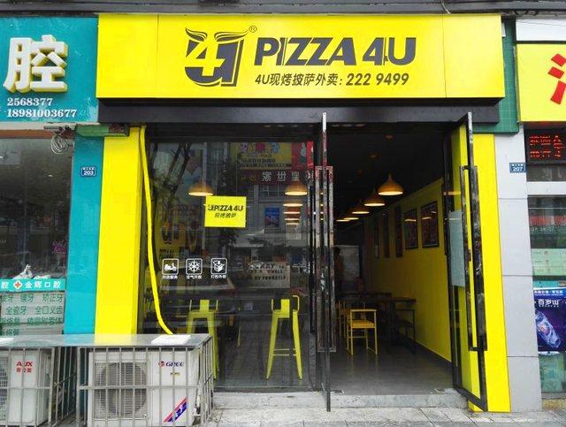 Pizza 4U(岷江东路店)