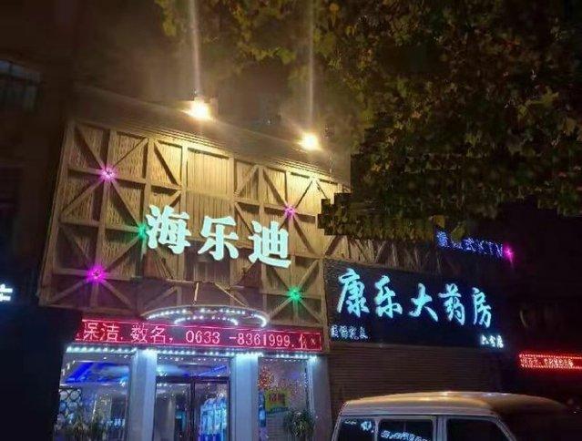 海乐迪量贩式KTV(黄海一路店)