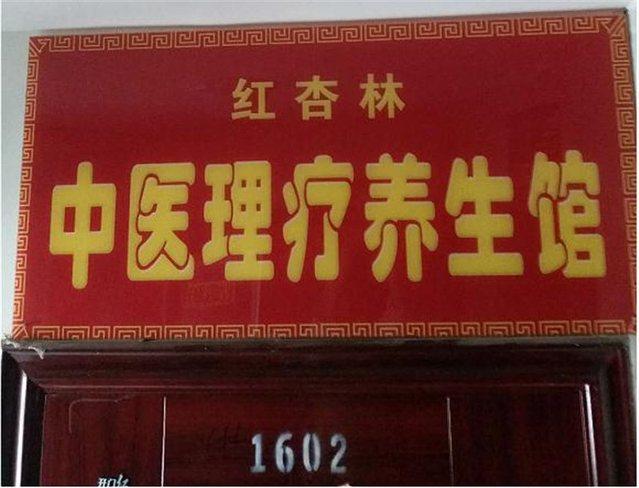 红杏林中医理疗养生馆