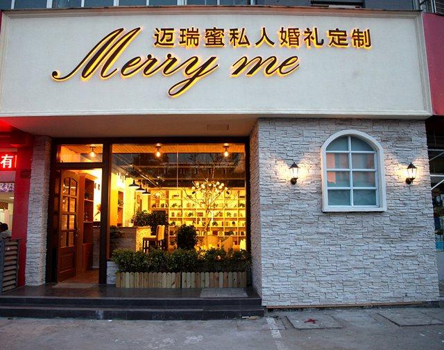 迈瑞蜜婚庆定制