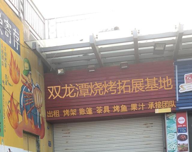 双龙潭烧烤拓展基地