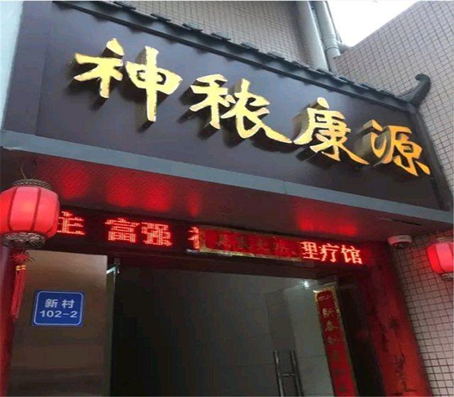 神秾康源中医理疗馆