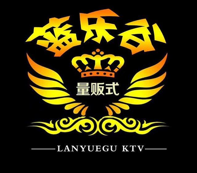 蓝乐谷量贩式KTV