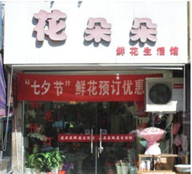 花朵朵鲜花店
