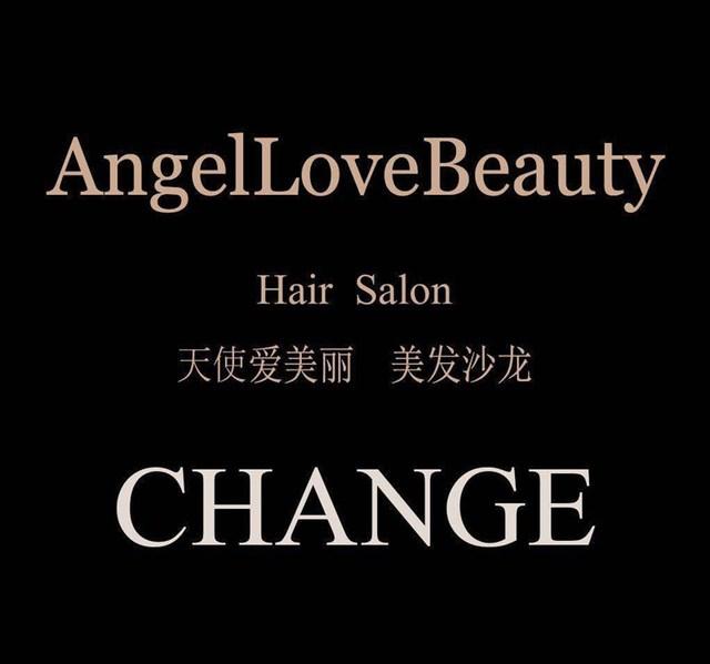 AngelLoveBeauty 美发沙龙(崇文门店)