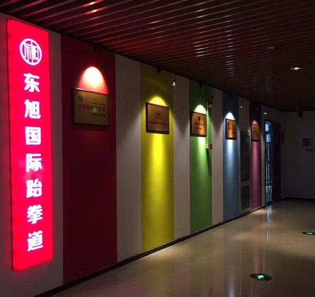 东旭国际艺术中心(木渎店)