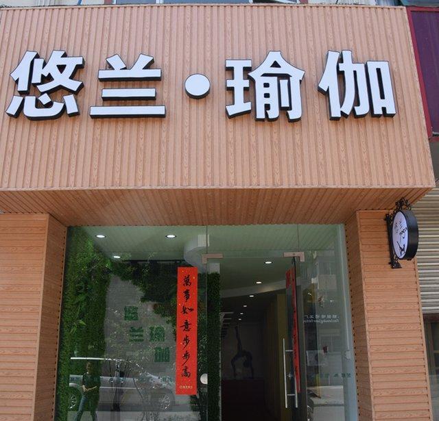 悠兰专业瑜伽会所