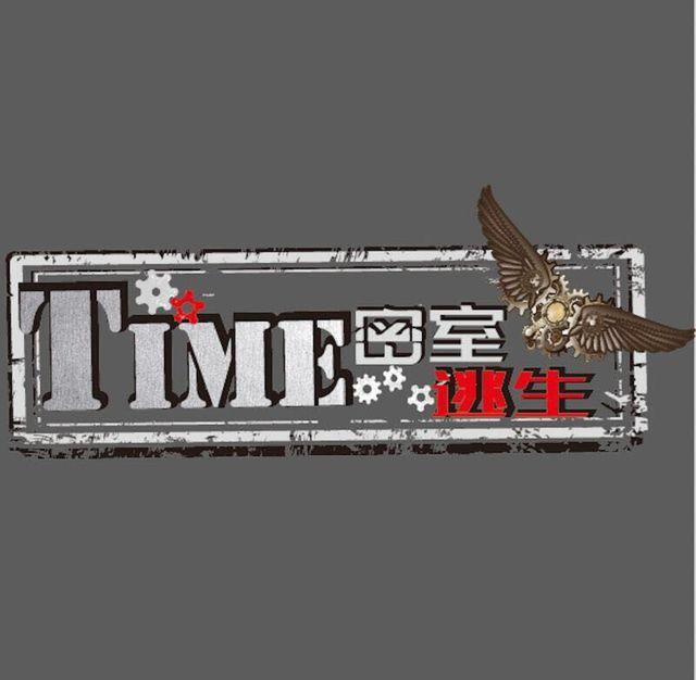 Time密室逃生