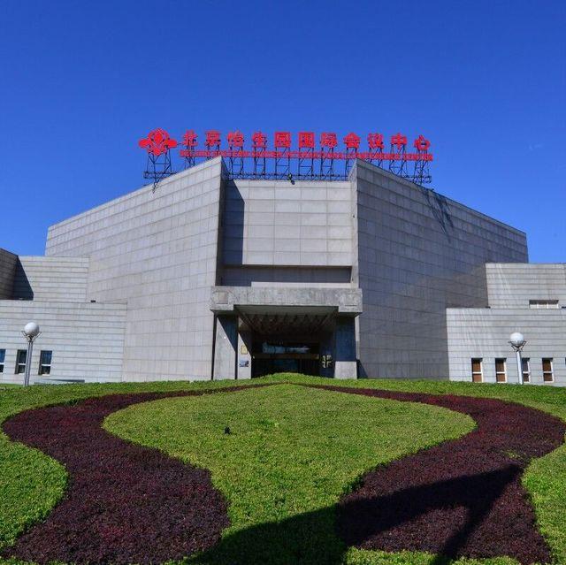怡生园国际会议中心