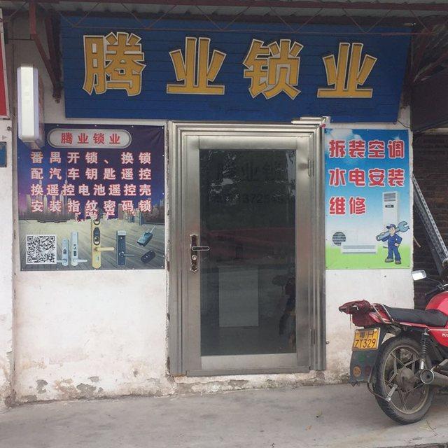 深圳腾业锁业