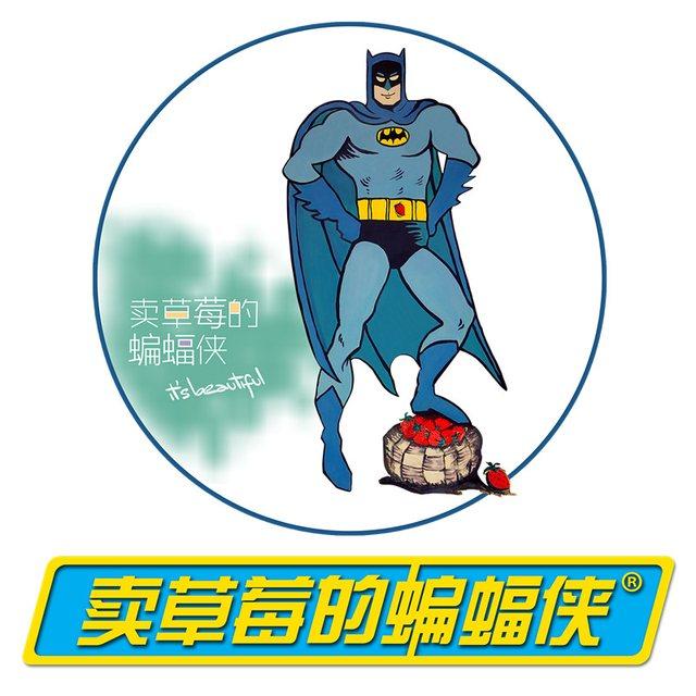 卖草莓的蝙蝠侠(水游城店)