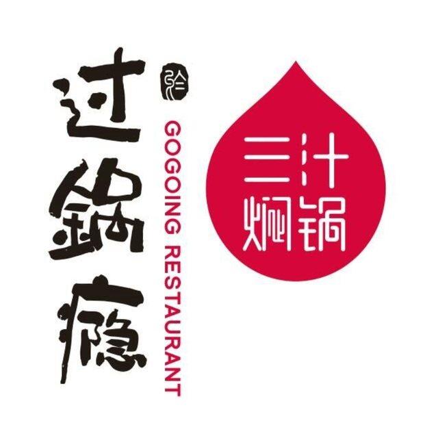 过锅瘾三汁焖锅(步步高新天地店)