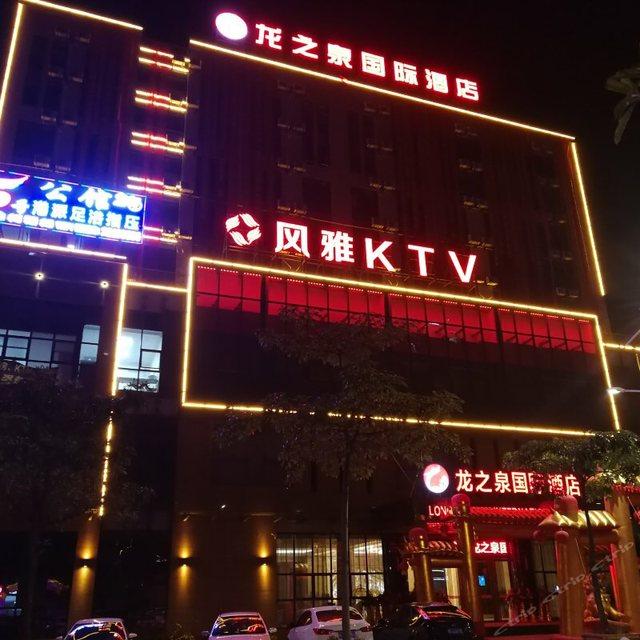 风雅KTV(双阳店)