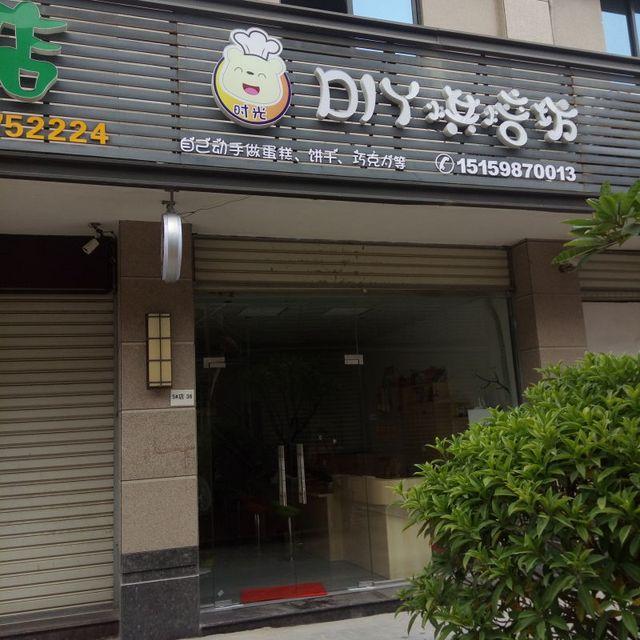 时光DIY烘焙坊(海西星城店)