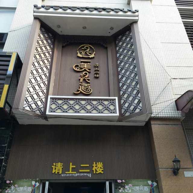 一美头道(凤妍苑店)