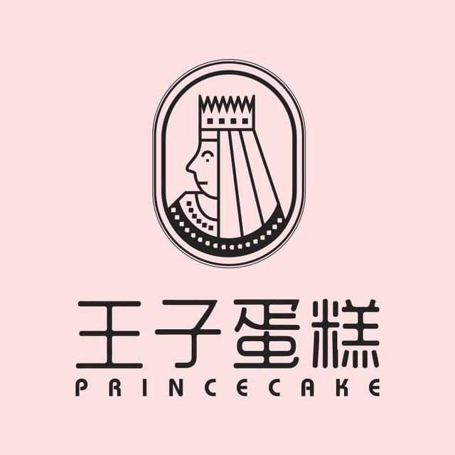 王子蛋糕(三里屯店)