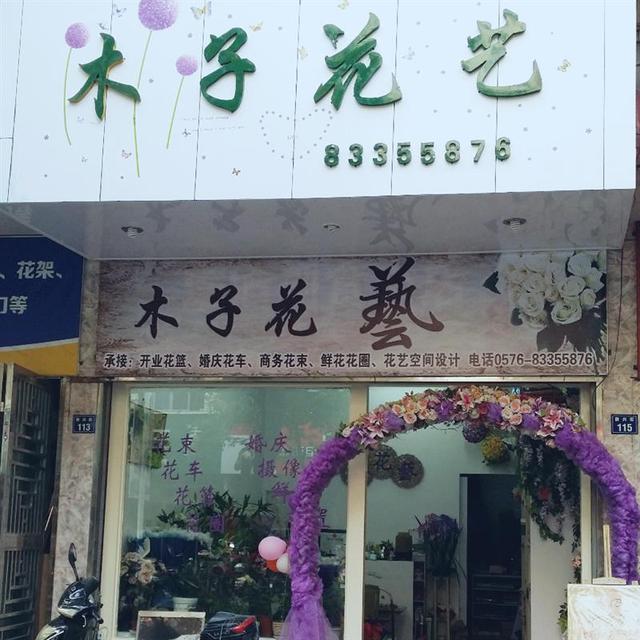 木子花艺(海游镇店)