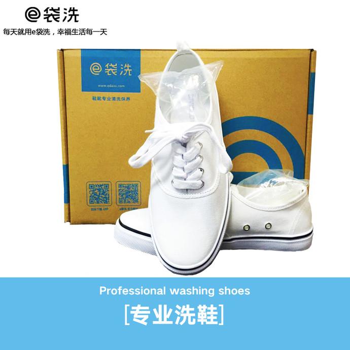 e袋洗(通州蓝岛店)