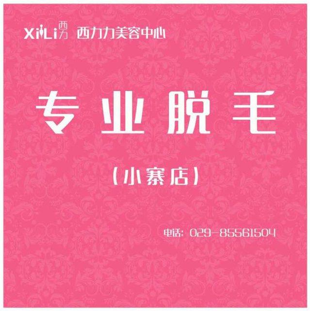 西力力专业脱毛美容中心(小寨华旗国际店)