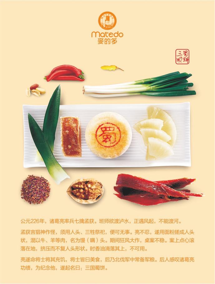 麦的多(唐昌店)