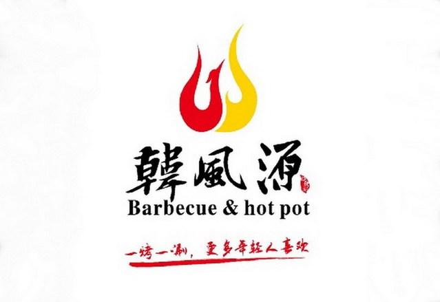 韩风源烧烤涮自助餐厅(西大学城店)