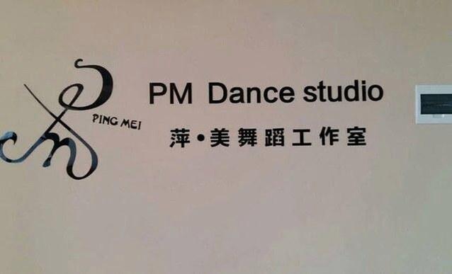 萍美舞蹈工作室