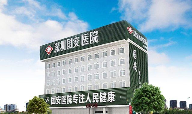 深圳宝安国安男科(西乡店)
