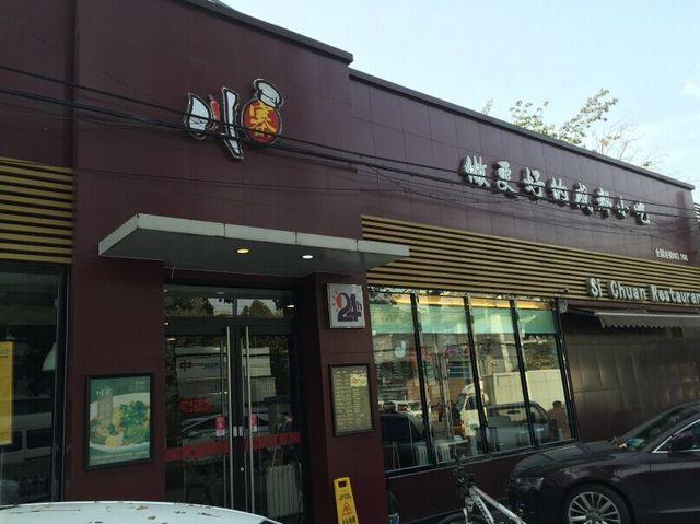 川寨(五棵松店)