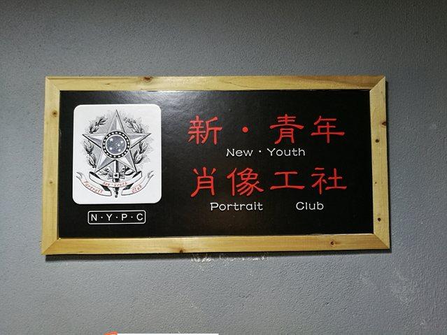 新·青年肖像工社