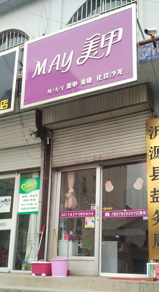MAY美甲(全球通电影城店)