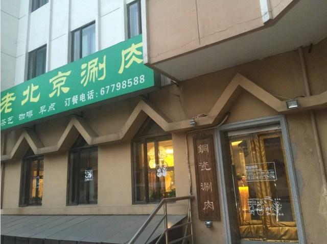 銅瓷老北京涮肉