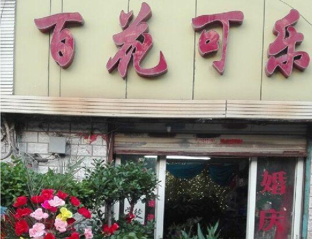 百花可乐(常青路店)
