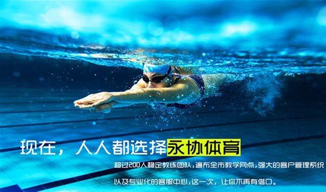 永协游泳联盟(省体店)