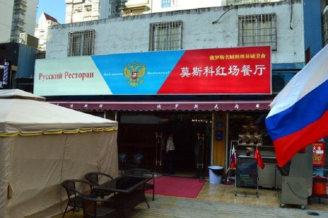 莫斯科红场餐厅(加州商业广场店)