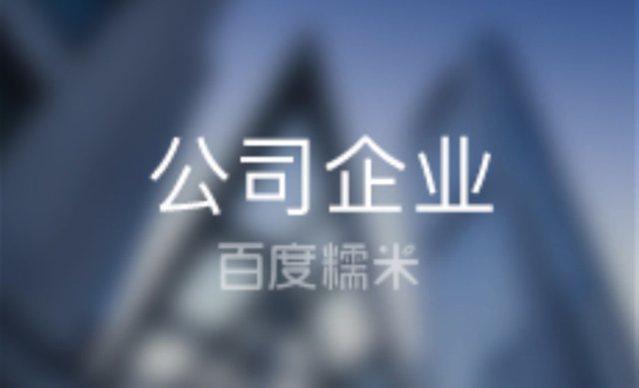 捌玖玖新能源科技有限公司