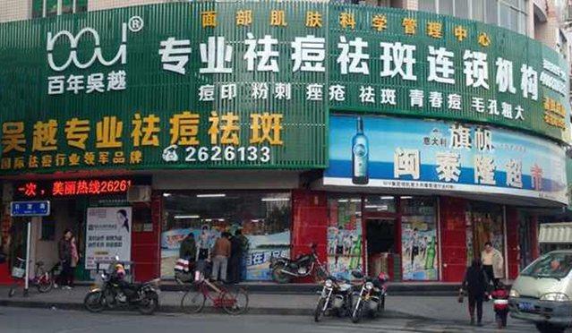 百年吴越专业祛痘(莆田城厢店)