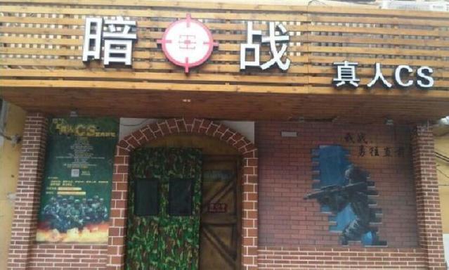 暗战真人CS俱乐部(金沙滩店)