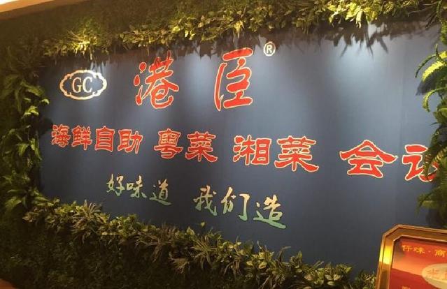 港臣粤菜·湘菜·海鲜自助(王府井店)