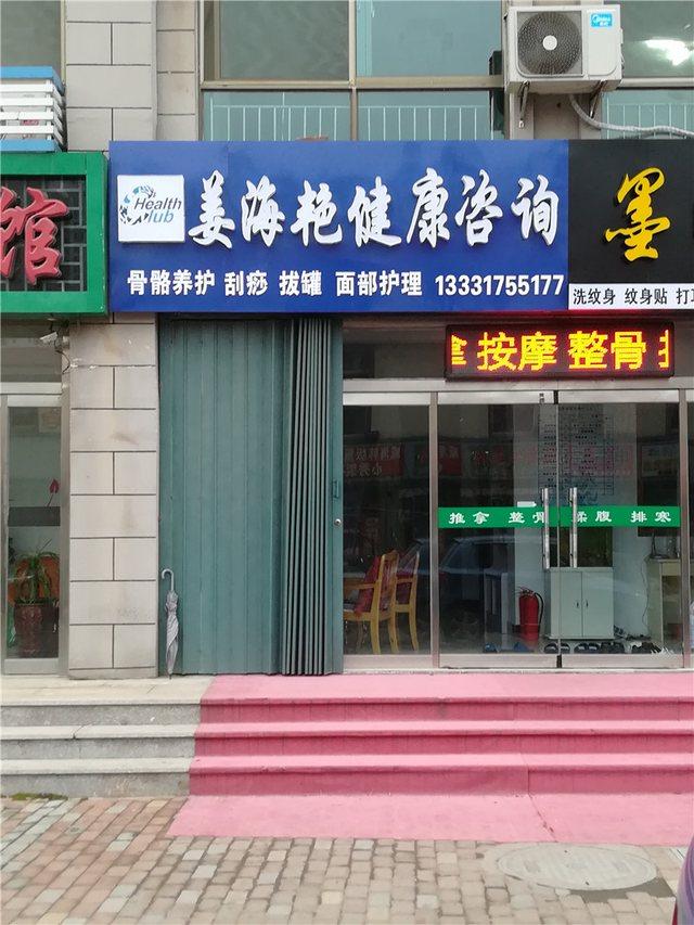 姜海艳健康咨询中心