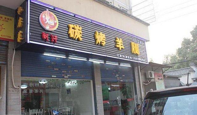 碳烤羊腿(侨兴店)