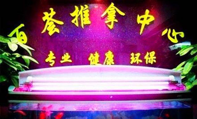 百荟推拿中心