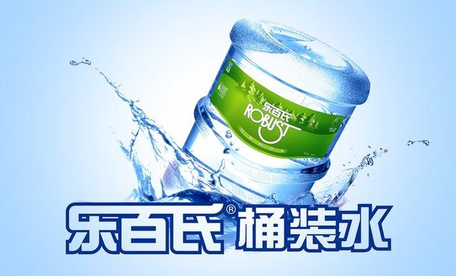 乐百氏广东桶装水发展有限公司福州分公司