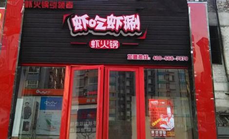 虾吃虾涮(马驹桥老街店)