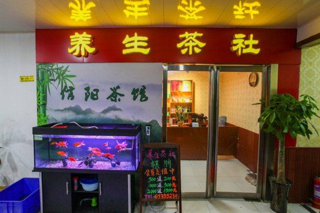 养生茶社休闲馆