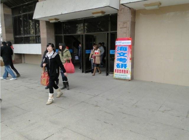 海文考研(顺义校区店)