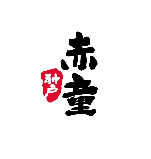 神户赤童烤肉放题