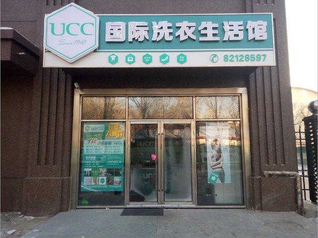 UCC国际洗衣生活馆