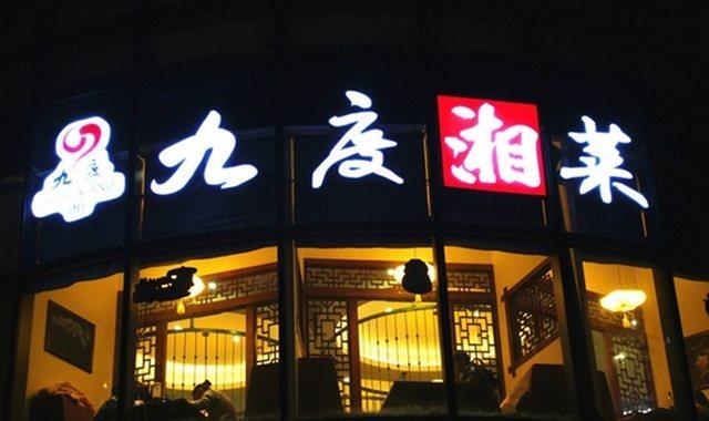 九度湘菜(三林店)