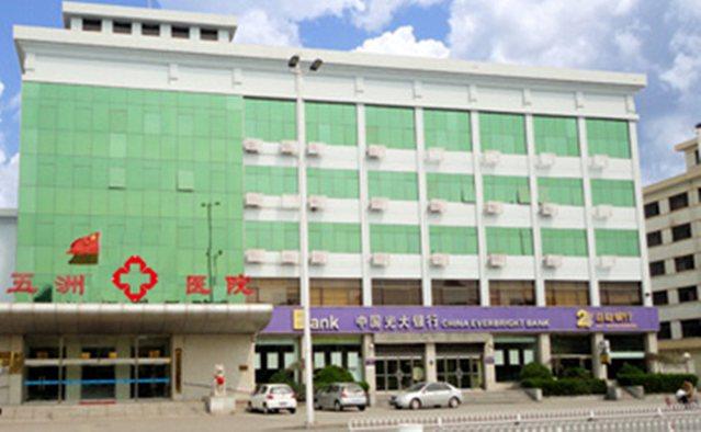 天津河西五洲医院